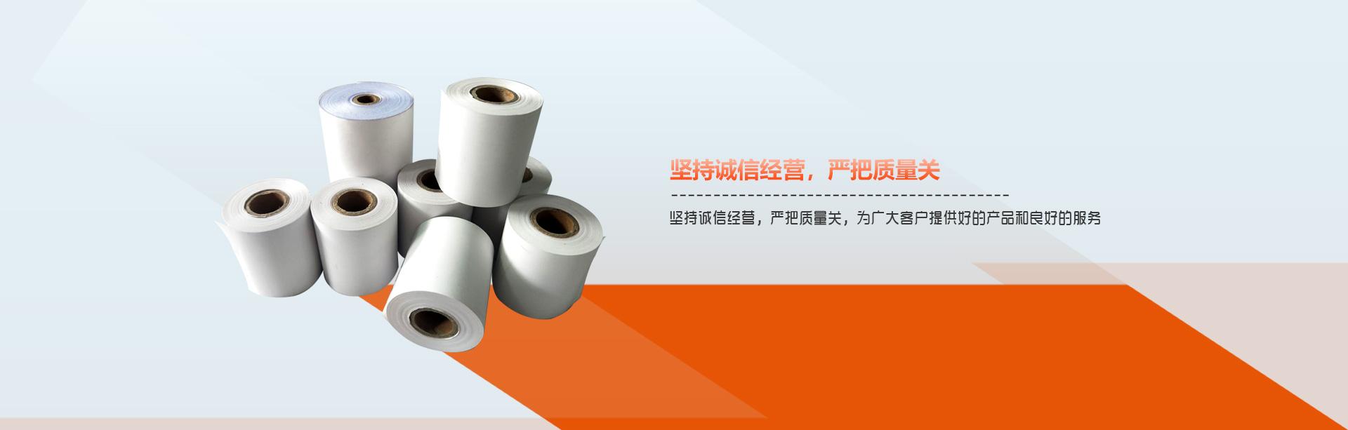 热敏纸厂家